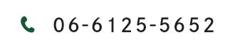 06-6125-5652