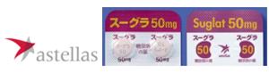 スーグラ50mg 錠 1-2錠分1朝 (糖を尿から排泄する)