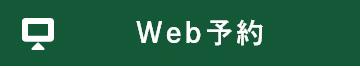 WEB予約の遷移先